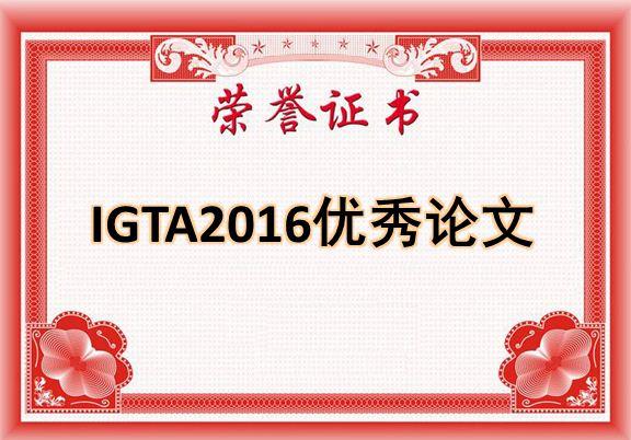 IGTA2016优秀论文(附全文)