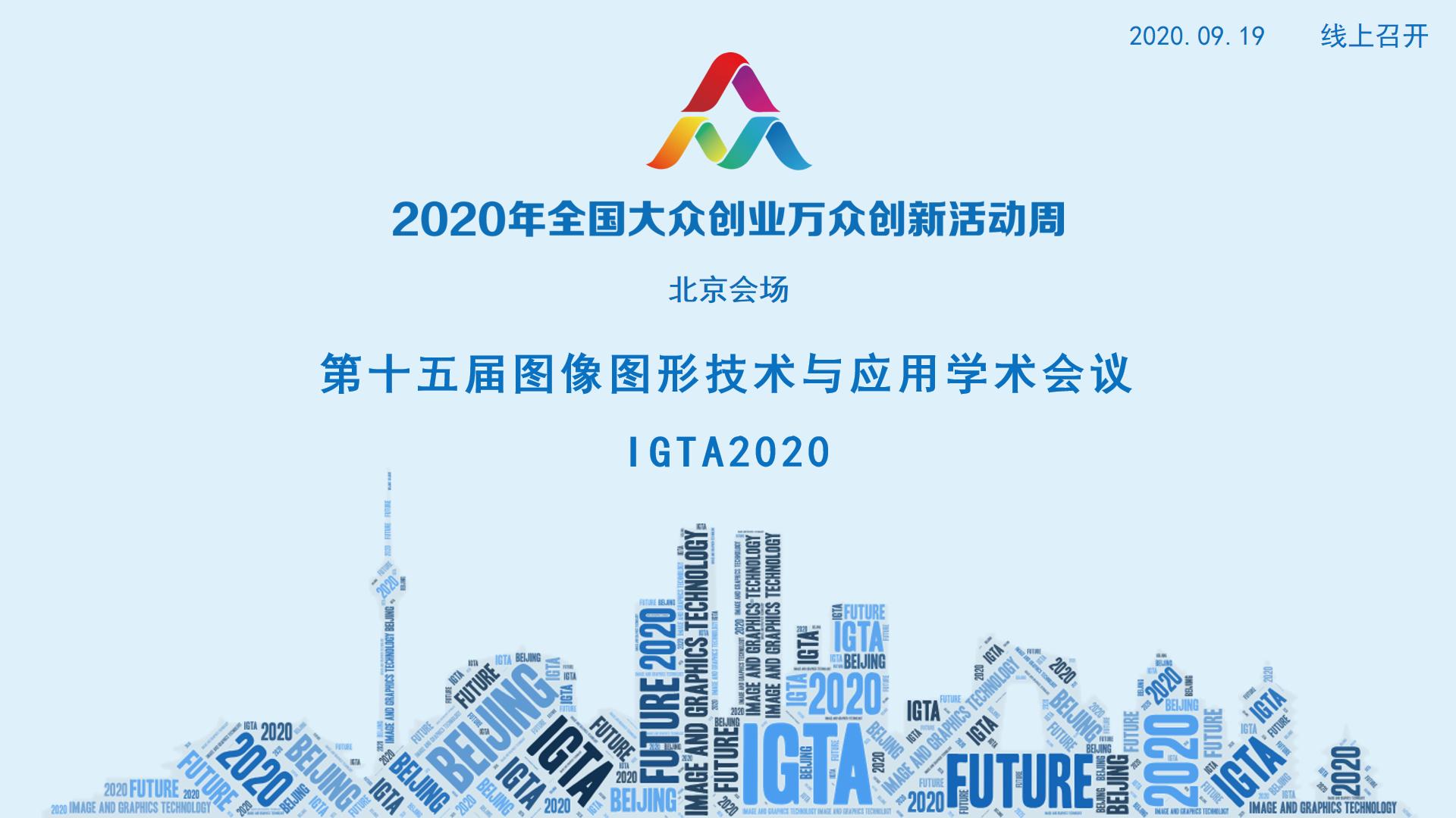 第十五届图像图形技术与应用学术会议(IGTA2020)取得圆满成功