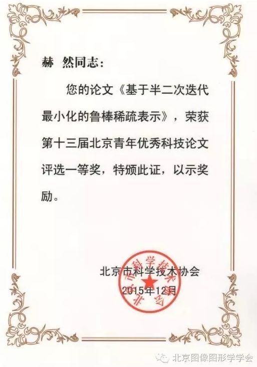 学会青委员成员赫然研究员获得科协优秀论文奖
