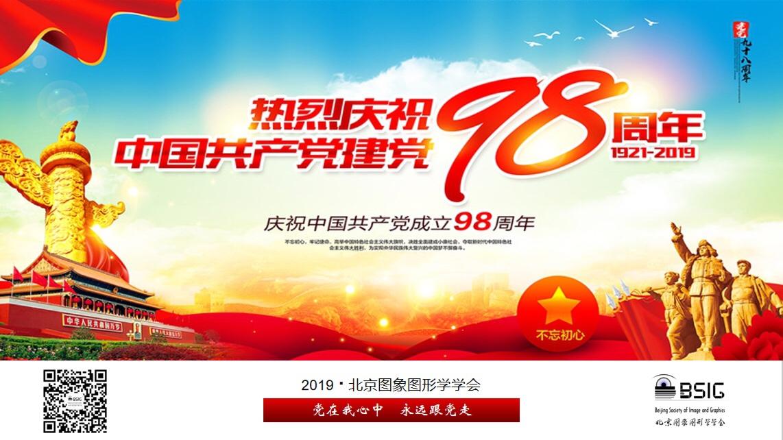 热烈庆祝中国共产党建党98周年