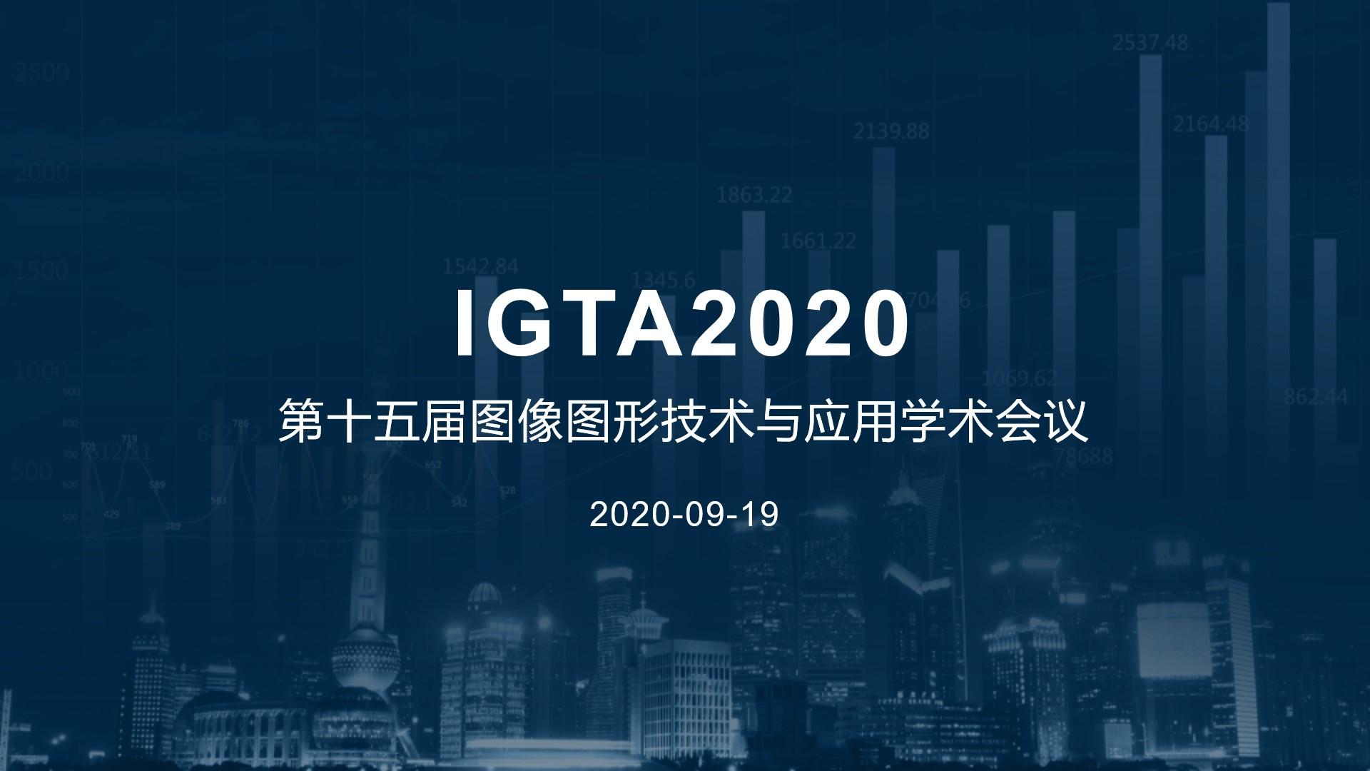 第十五届图像图形技术与应用学术会议(IGTA2020)将于9月19日线上举行