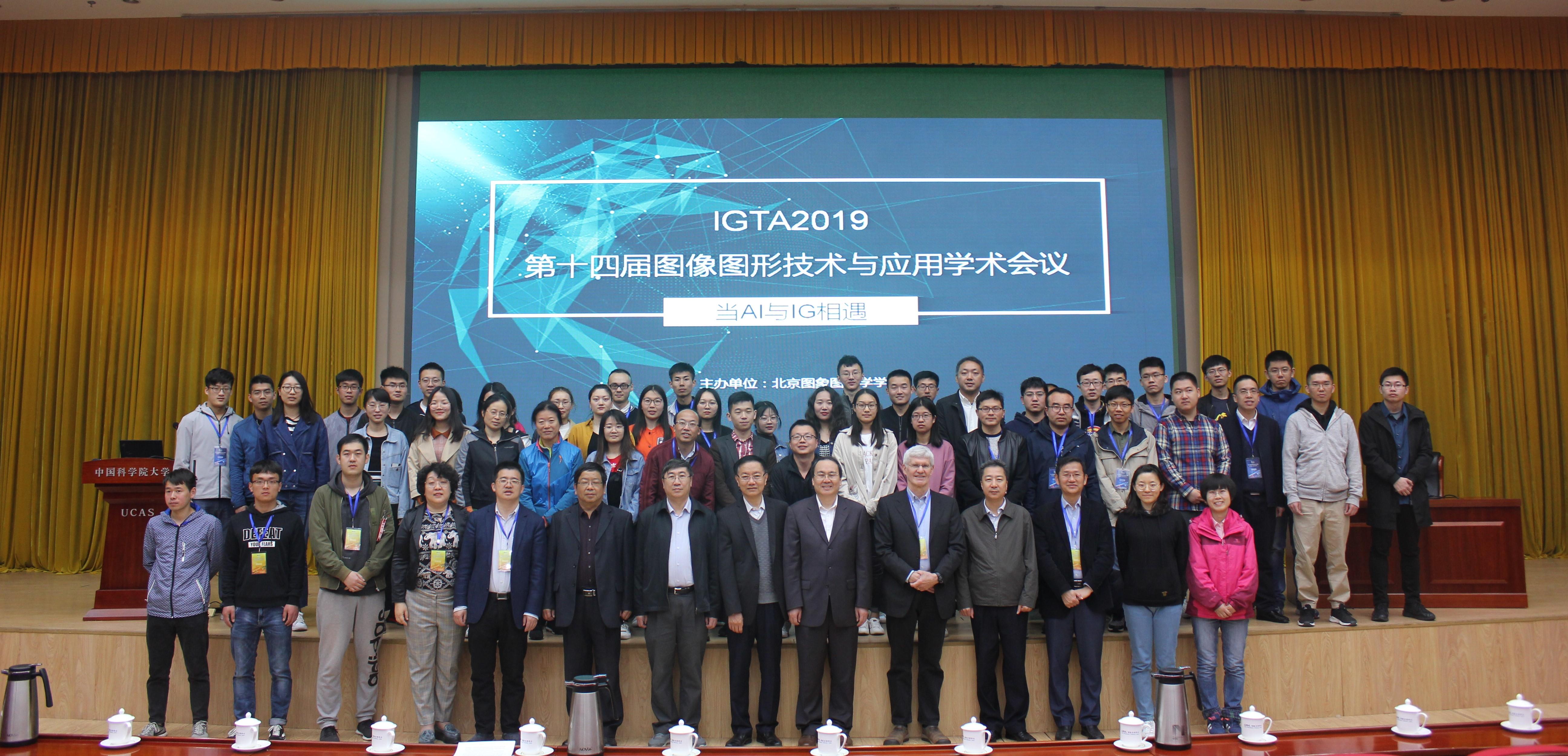 IGTA2019在国科大成功举办!