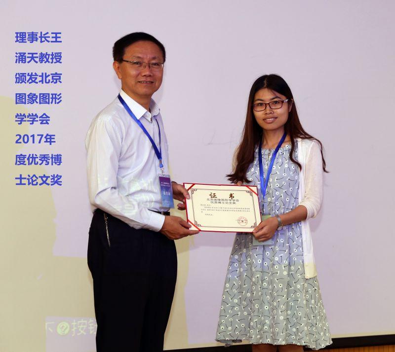 北京图象图形学学会开展科技评价工作