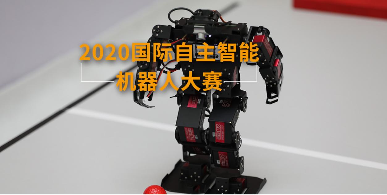 2020国际自主智能机器人大赛赛前线上说明会暨开赛仪式