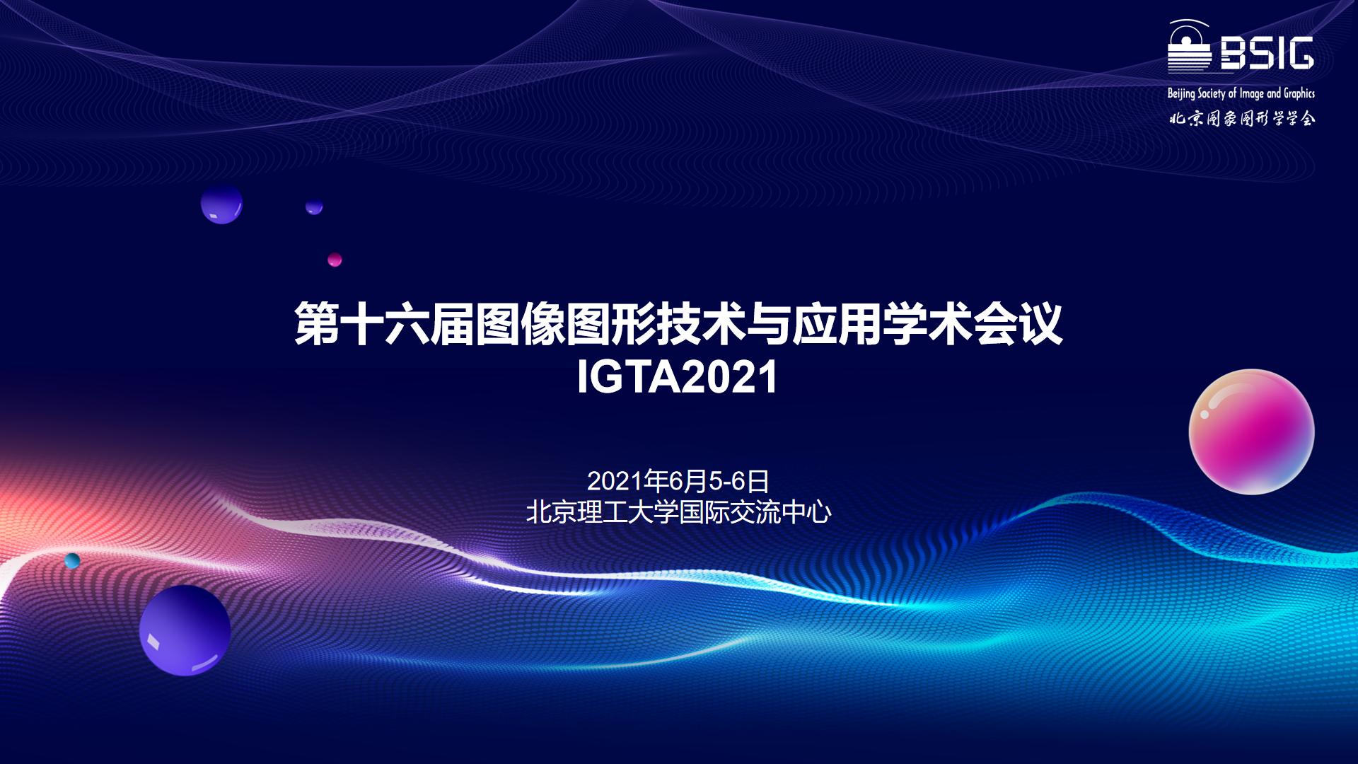 第十六届图像图形技术与应用学术会议顺利召开