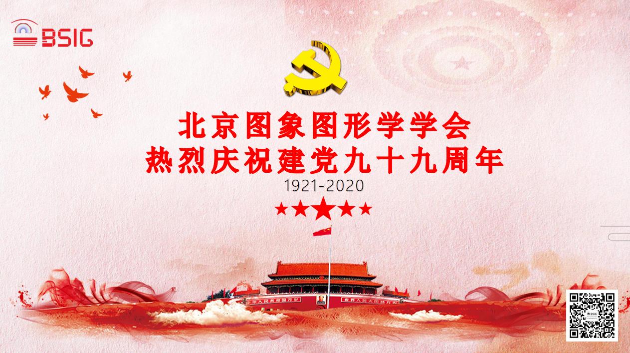 热烈庆祝中国共产党建党99周年