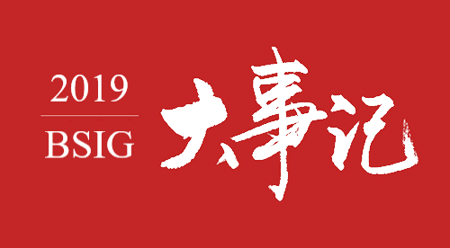 北京图象图形学学会2019大事记