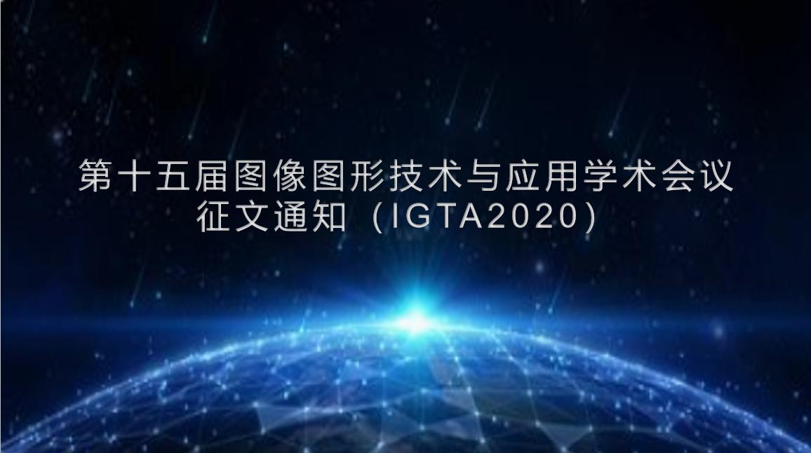 第十五届图像图形技术与应用学术会议征文通知(IGTA2020)