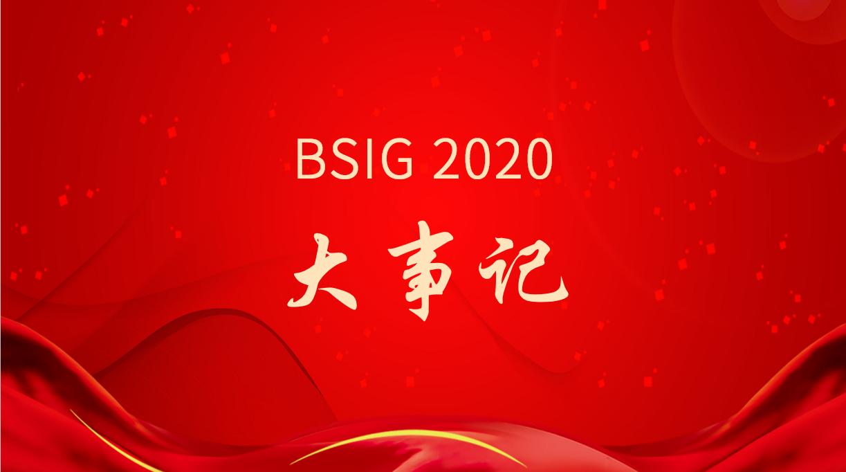 北京图象图形学学会2020大事记