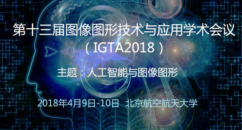 第13届图像图形技术与应用学术会议(IGTA2018)
