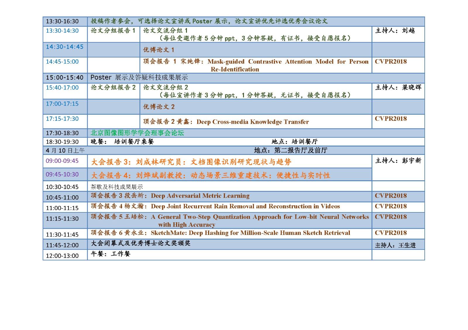 日程表3.27_页面_2.jpg